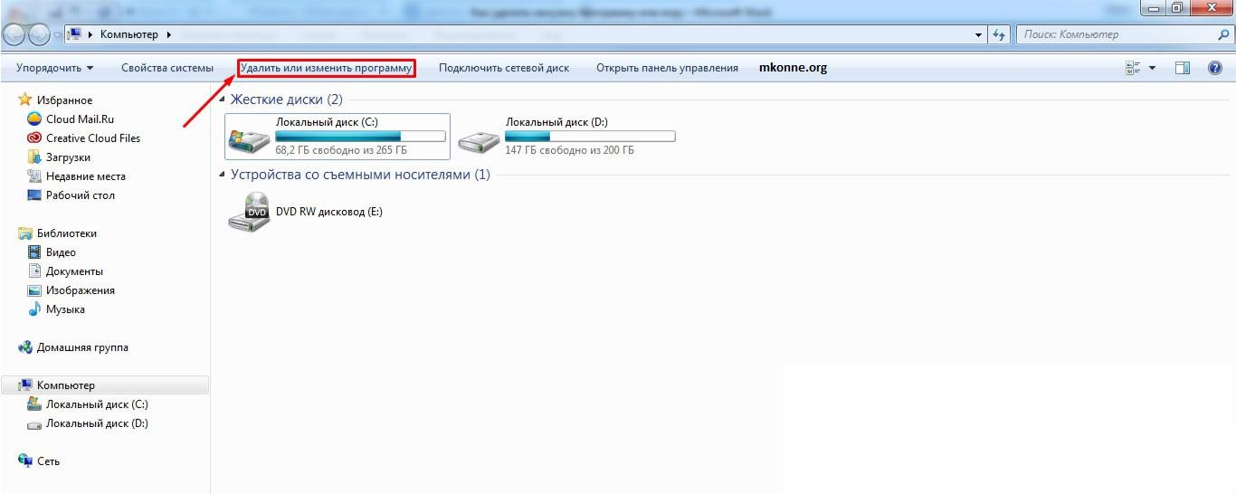 Удалить ненужную программу или игру на Windows 7