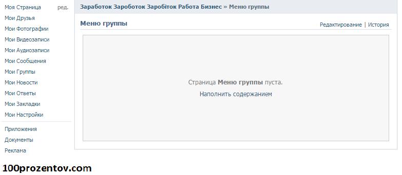 Новая wiki страница в группе ВКонтакте