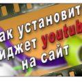 Как установить виджет для YouTube на сайт?