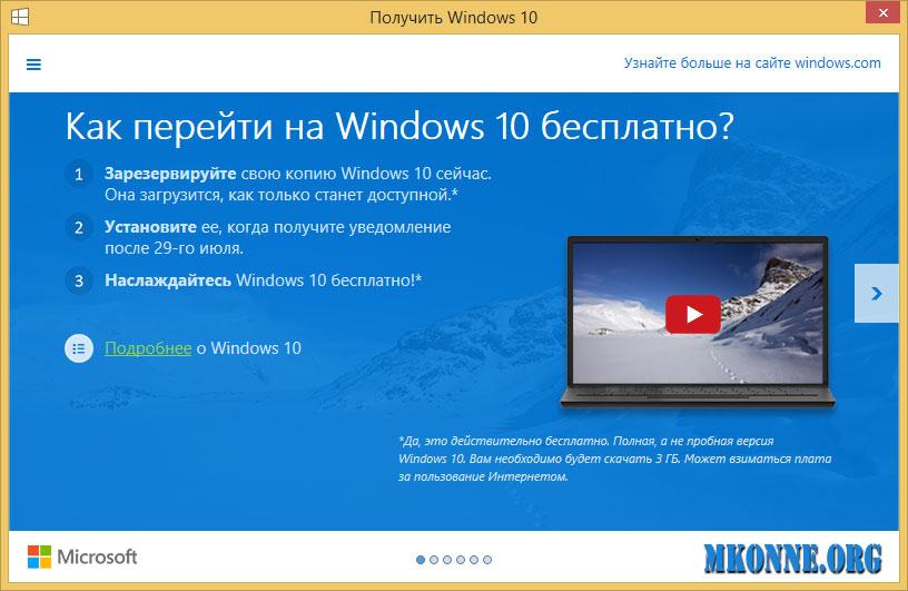 Как зарезервировать себе обновление до Windows 10?