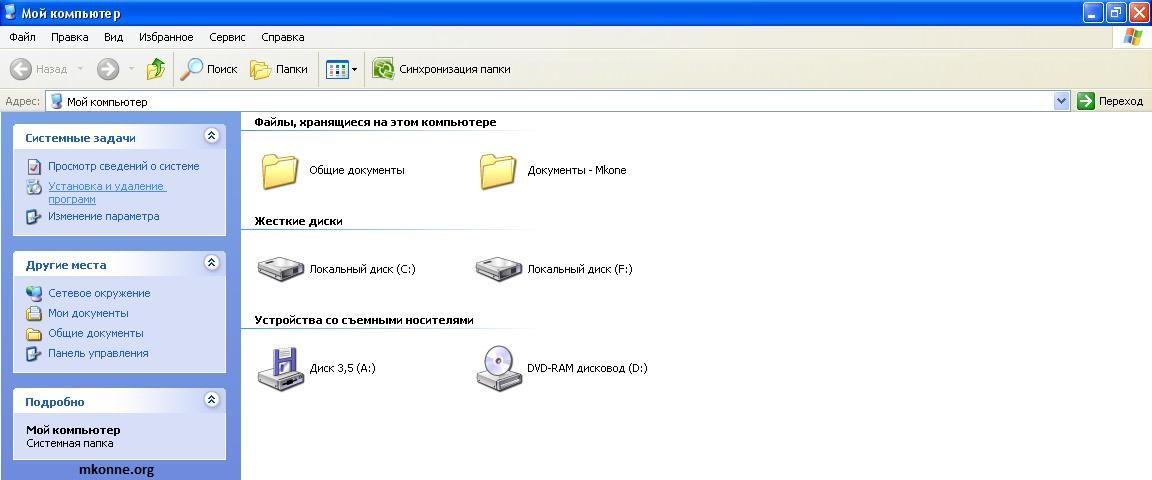 Удалить ненужную программу или игру на Windows XP