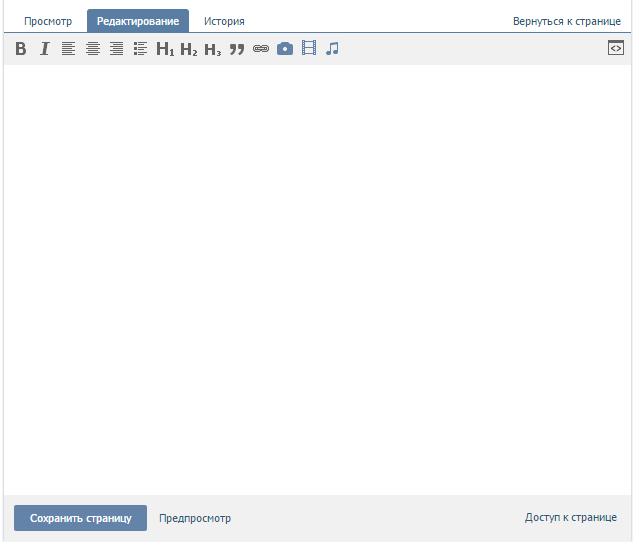 wiki страница в группе ВКонтакте