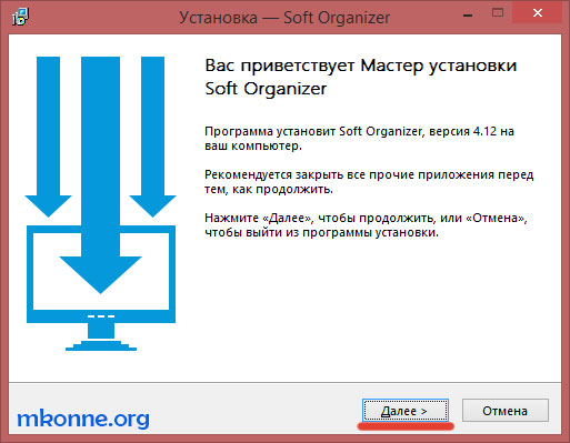 Установка Soft Organizer