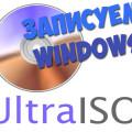 Запись Windows на диск с UltraISO