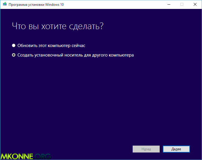 Как установить Windows 10.docx