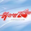 Северокорейская операционная система — Red Star OS