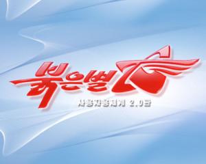 Red Star OS лого logo