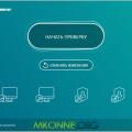Kaspersky Cleaner — Очистка и оптимизация Windows