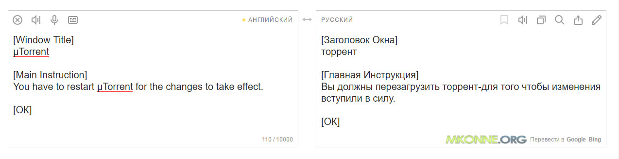 Переводчик Яндекс Гугл