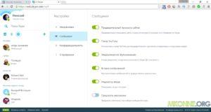 Скайп в браузере