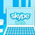 Скайп в вашем браузере