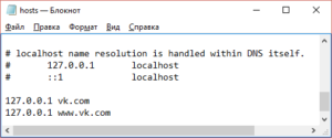 Как заблокировать сайт через файл hosts