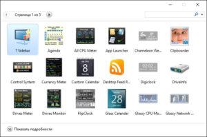 8GadgetPack гаджеты на Windows 10