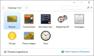 Gadgets Revived гаджеты Windows 10