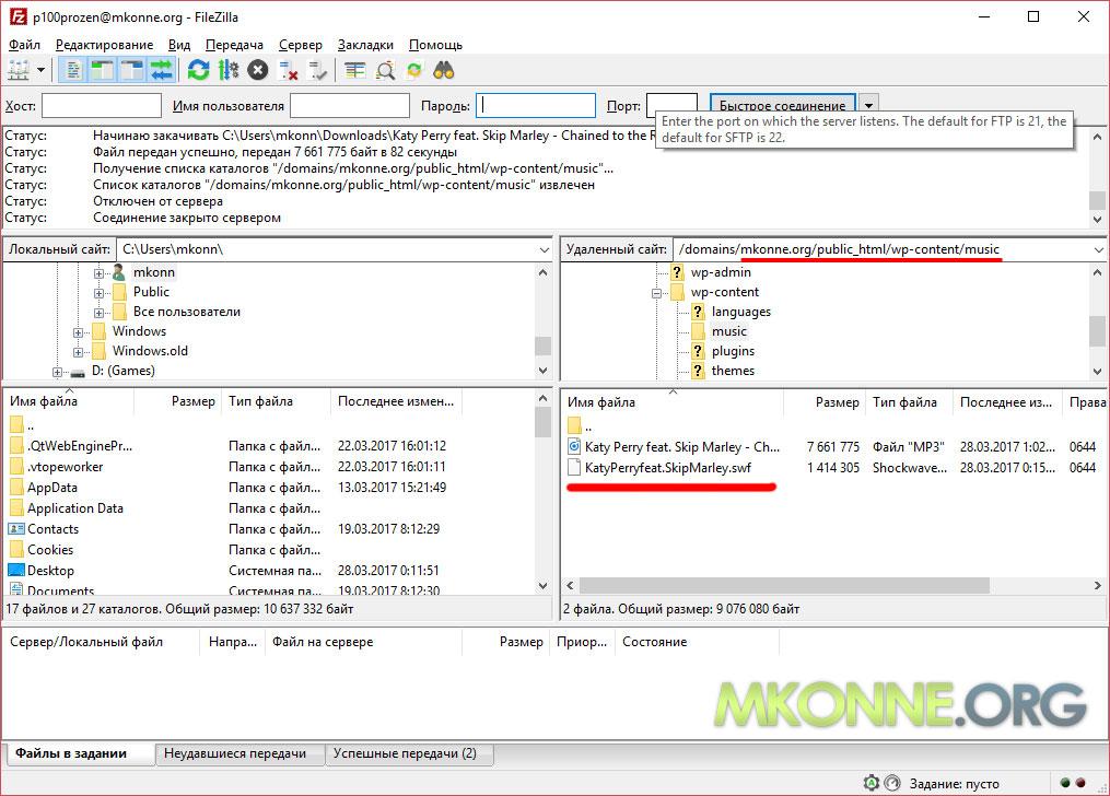 Загрузка-файла-на-сайт-с-помощью-программы-FileZilla