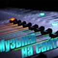 Как вставить аудио на сайт с помощью Web Audio Plus