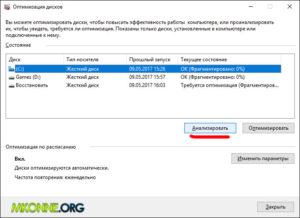 Дефрагментация диска на Windows 10.