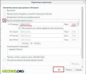 Как настроить прокси в Mozilla Firefox