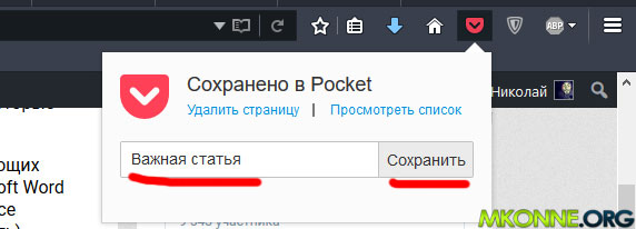 Сохранение в Pocket Mozilla