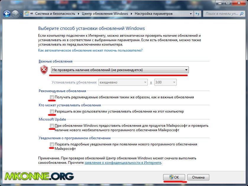 Как отключить автоматическое обновление Windows 7