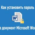 Как установить пароль на документ Microsoft Word