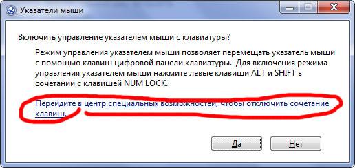 Управление курсором мыши с клавиатуры легко