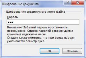 пароль ворд
