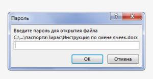 пароль Microsoft Word