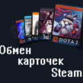 Сайт для обмена карточек Steam