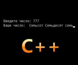 Вывести число прописью — C++