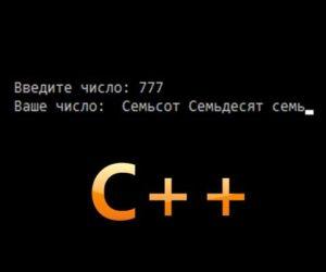 вывод числа прописью c++ logo