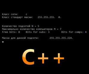 Определить маску подсети — C++