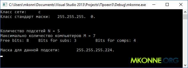 высчитать маску подсети C++