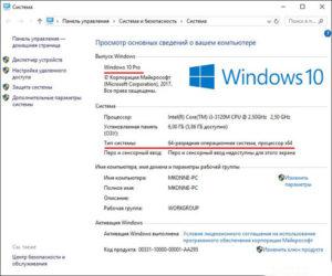Как узнать версию Windows logo