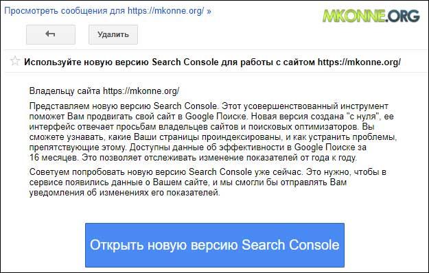 Письмо новая версия Search Console 2018