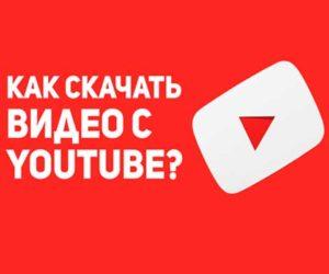 Скачать видео с ютуб