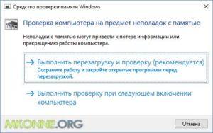 Средство проверки оперативной памяти Windows