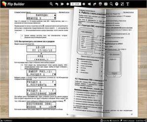 Flip PDF Professional — просмотр PDF файлов