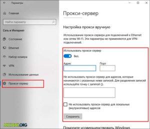 настройка-прокси-в-windows--10