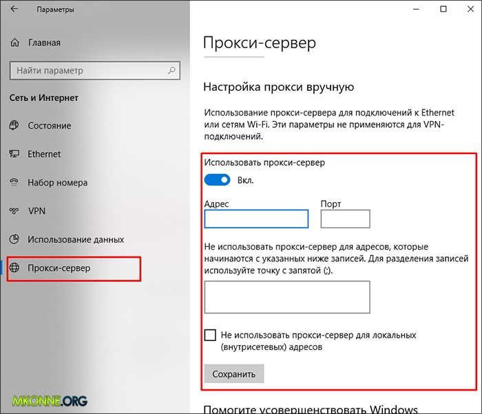 настройка-прокси-в-windows--10