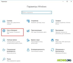 настройка-прокси-в-windows-10