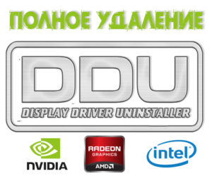 DDU (Display Driver Uninstaller) logo