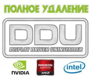 Как удалить видеодрайвер AMD, nVidia, Intel полностью!