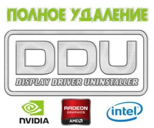 DDU (Display Driver Uninstaller) logo