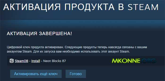 Автоматизируем активацию ключей Steam