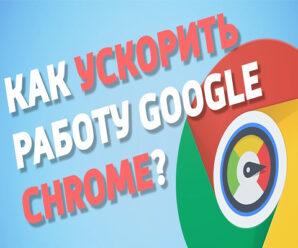 Как ускорить браузер Google Chrome